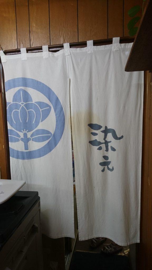 池戸工房の事務所の暖簾の画像