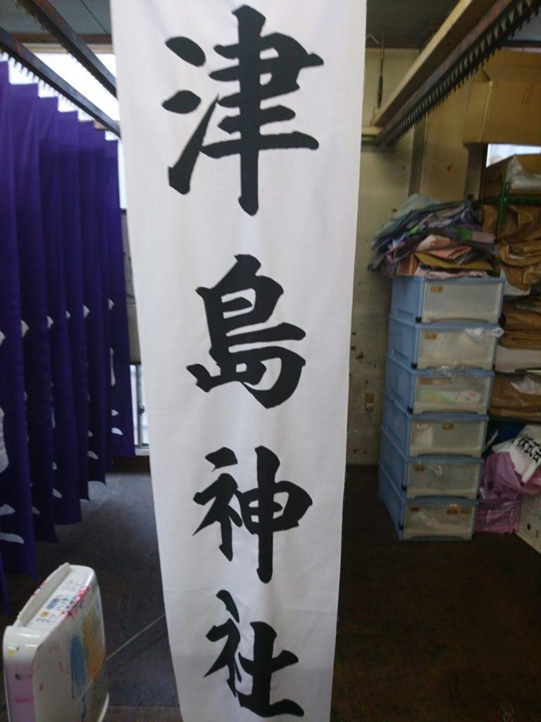 津島神社の幟(のぼり)の画像