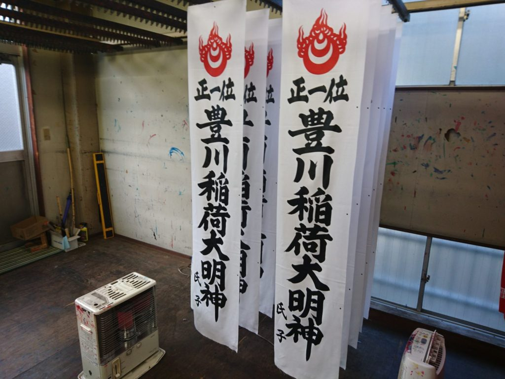 豊川稲荷大明神の神社のぼりの画像