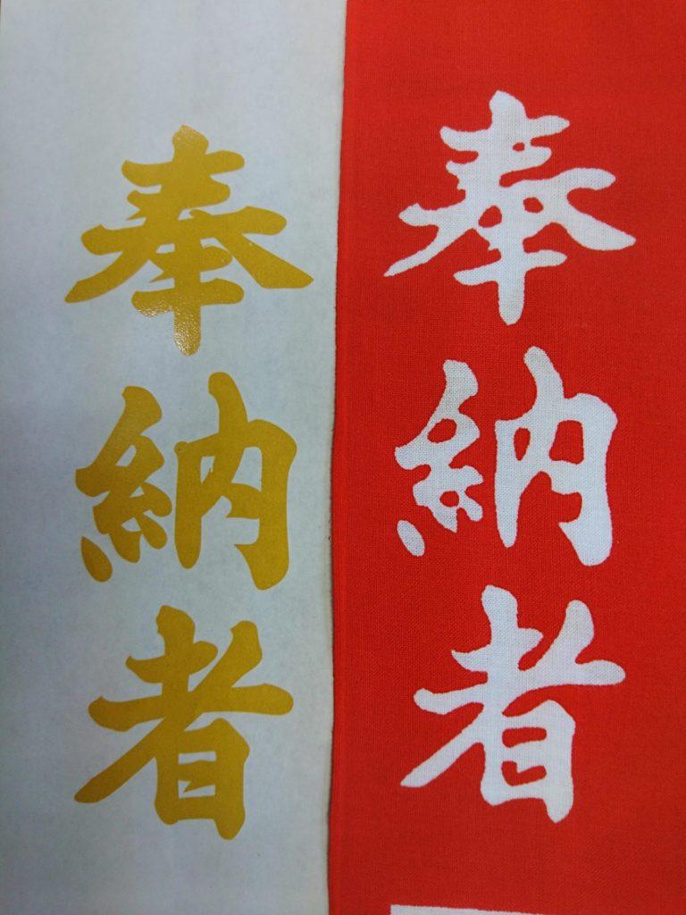 神社のぼりの文字修正画像