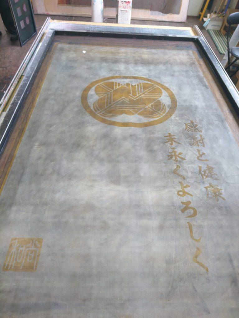 暖簾の製版作業の画像