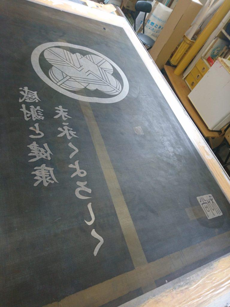 のれんの製版作業の画像