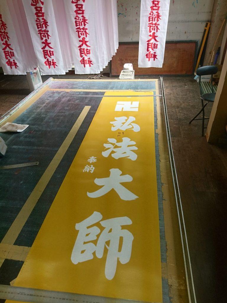 弘法大師のぼりの製版前の画像