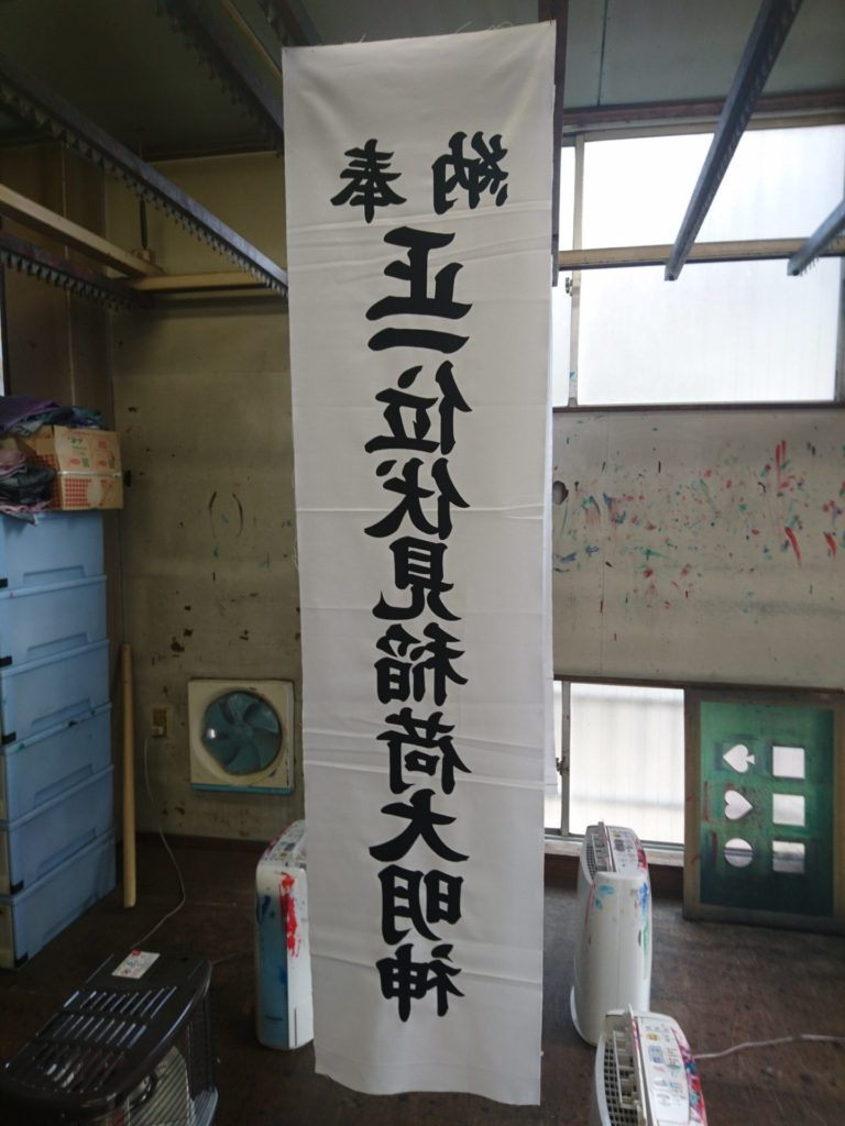 正一位伏見稲荷大明神の神社のぼり画像