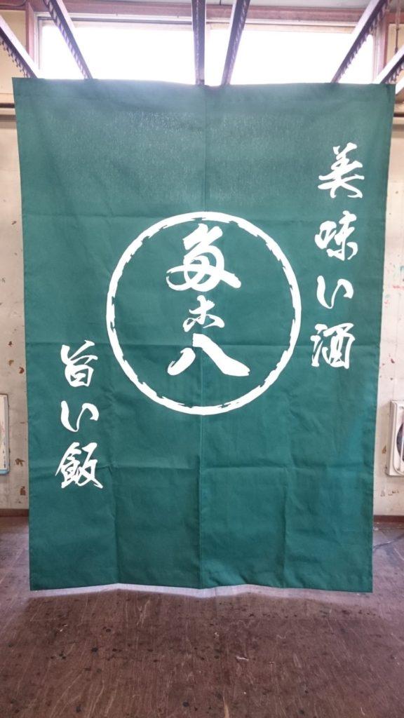 11号帆布木綿生地で作った幕の画像