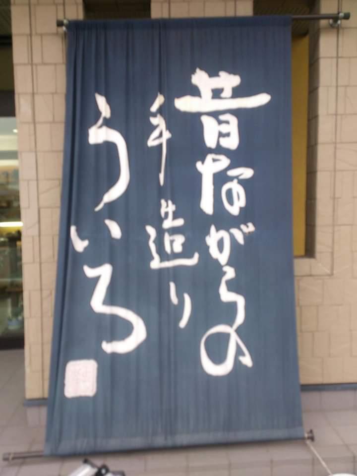 みつ雀の9A木綿生地でつくった幕の画像