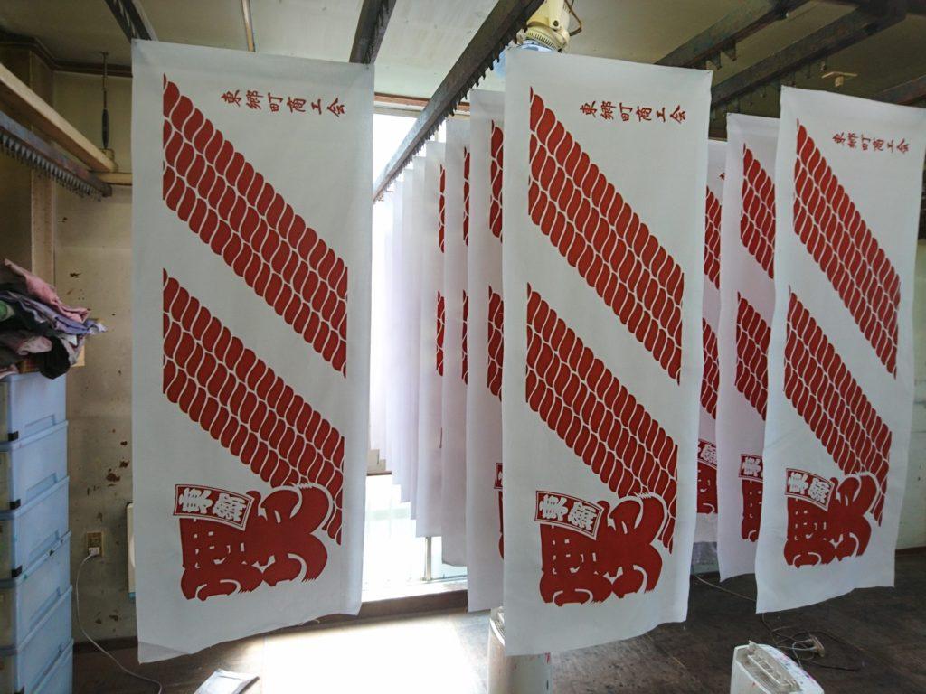 東郷町商工会青年部のハチマキの画像
