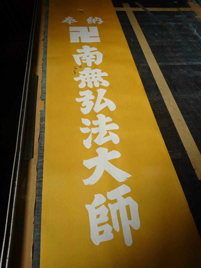 南無弘法大師のぼりの製版作業の画像