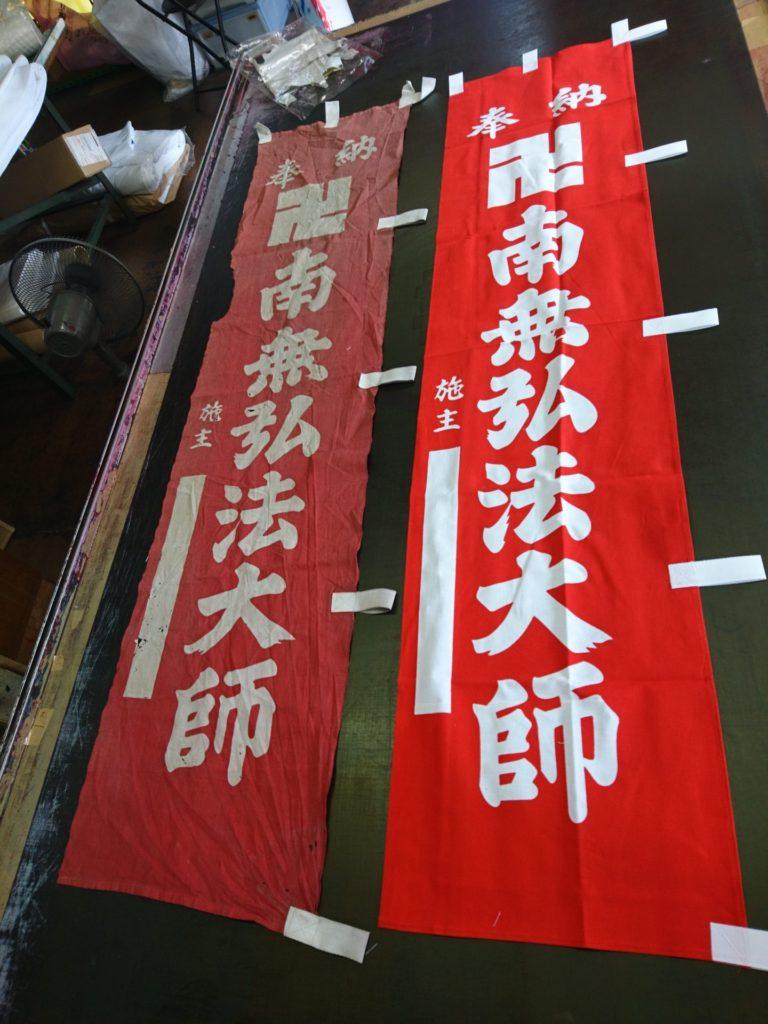 お寺のぼり、南無弘法大師のぼりの画像