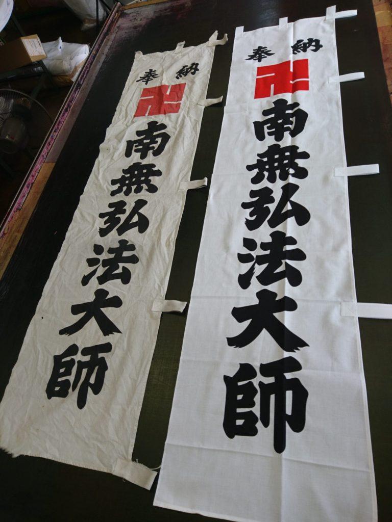 お寺のぼりの南無弘法大師の画像