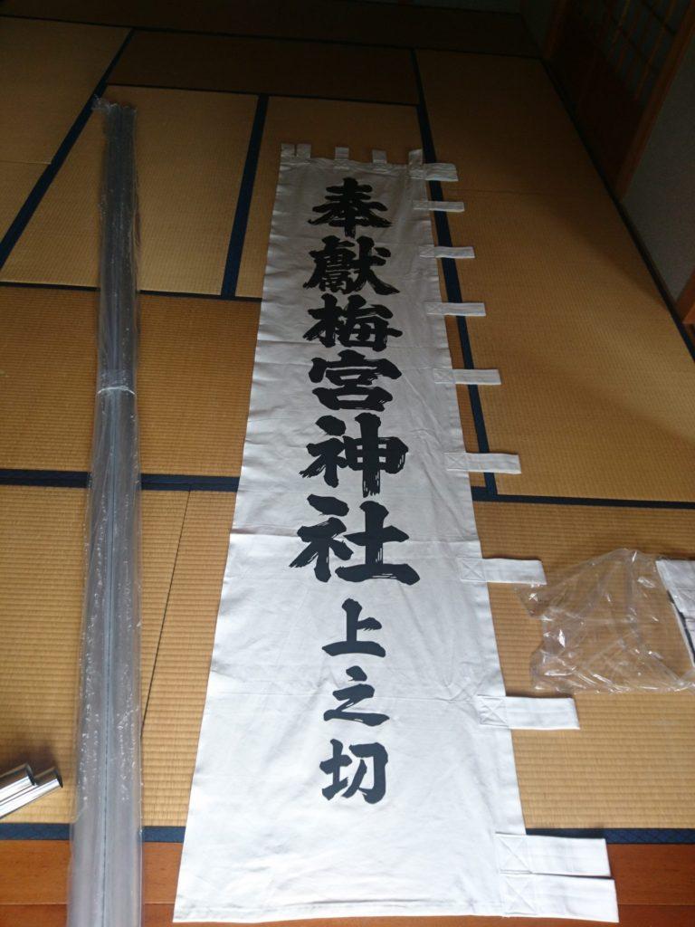 奉献梅宮神社の神社のぼり画像