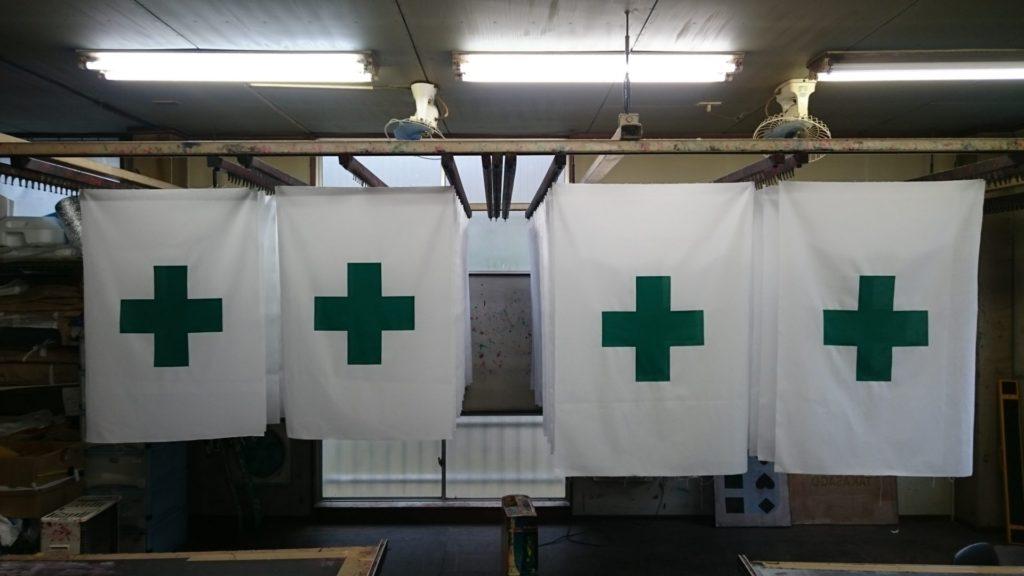天竺木綿生地の安全旗の画像