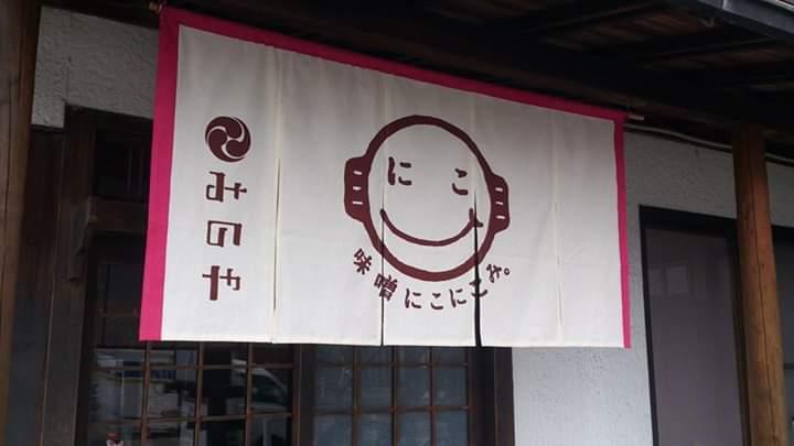 豊山町にある、みのやさんの店頭のれんの画像