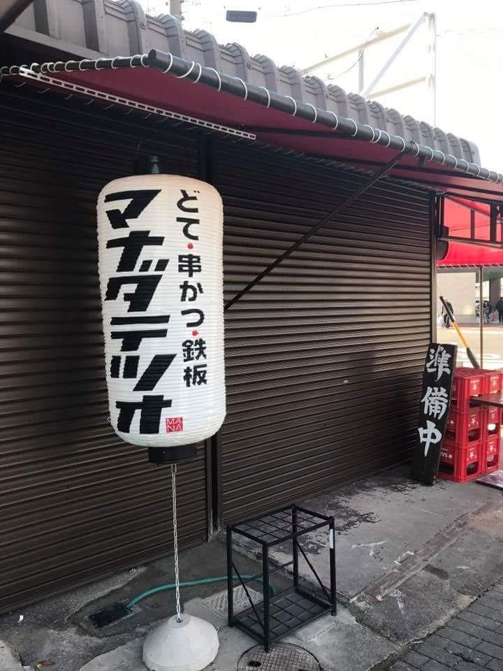マナダテツオ(マナテツ)の店先の博多長ビニール提灯(ちょうちん)の画像