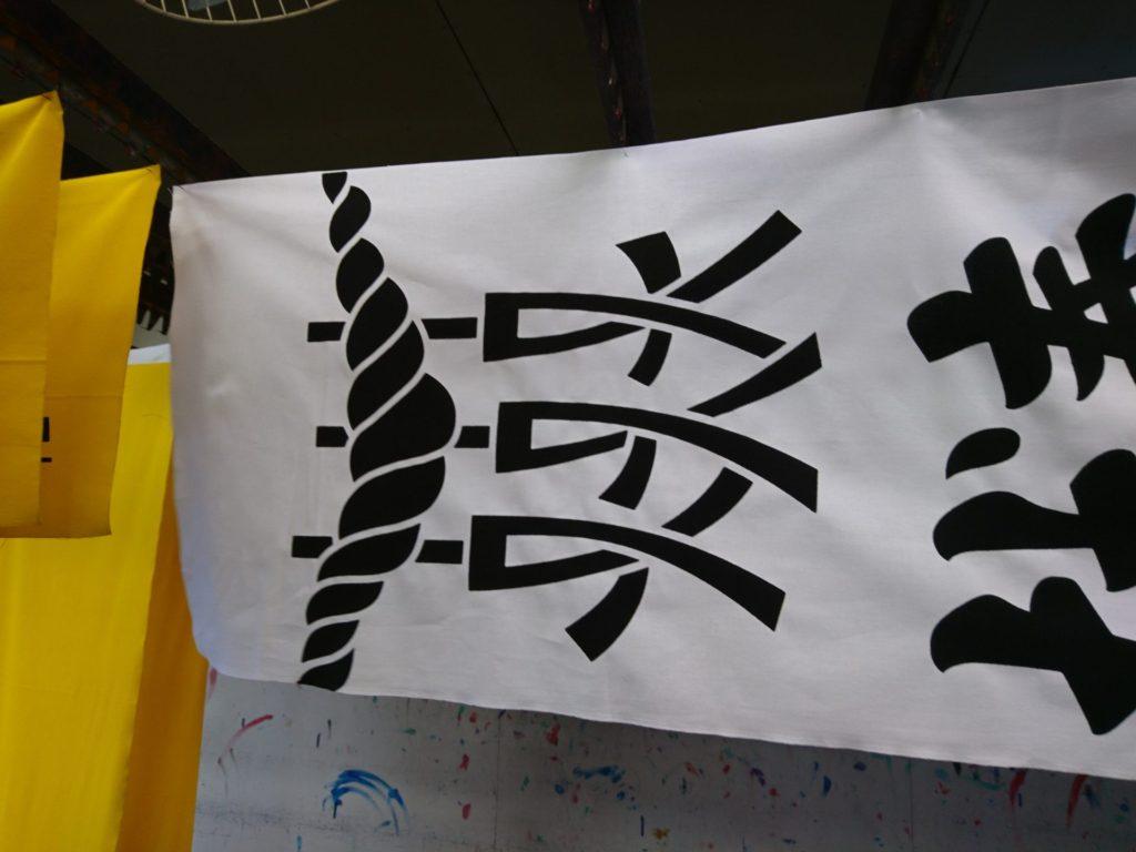 奉献白山神社の神社のぼりのしめ縄の画像