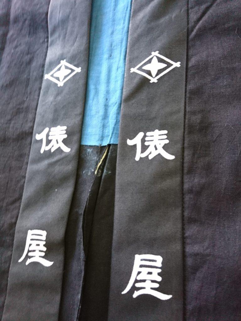 俵屋さんの、袢天(半纏、半天、はっぴ)の襟交換の画像