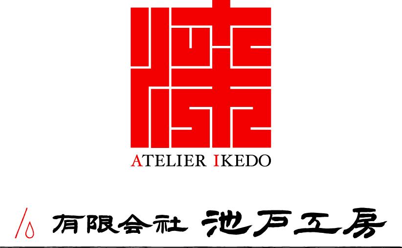 染元池戸工房のロゴ画像