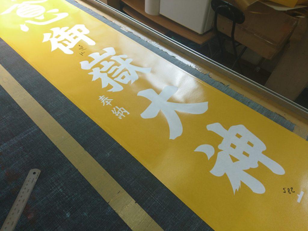 御嶽大神の神社のぼりの製版している画像