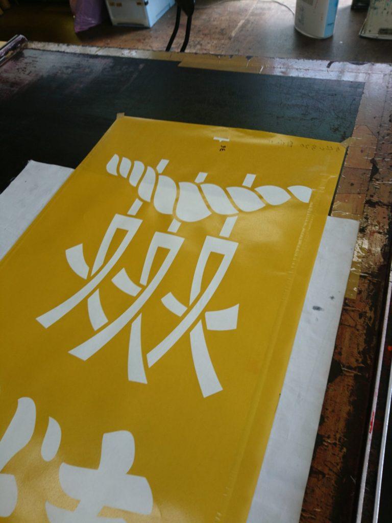 神社のぼりのしめ縄の画像