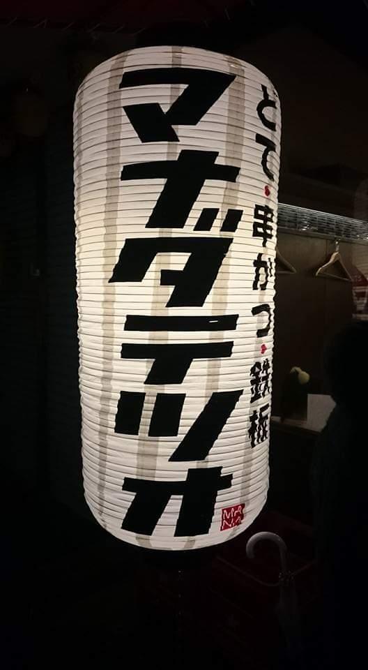 マナダテツオ(マナテツ)のビニール提灯(ちょうちん)の画像