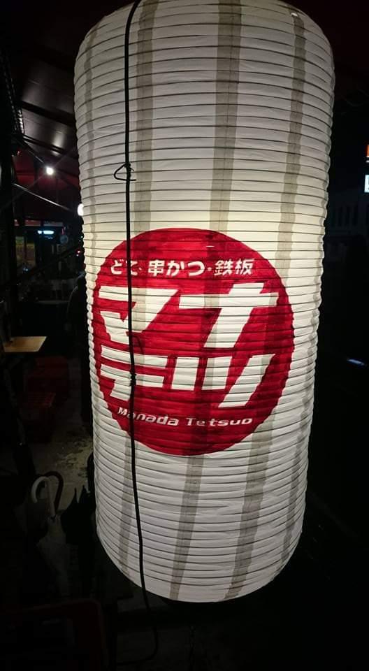 マナテツ(マナダテツオ)さまの博多長ビニール提灯(ちょうちん)の裏面の画像