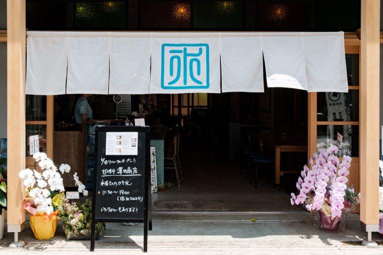 甘味や澤田商店さまの店舗入口のれん(暖簾)の画像