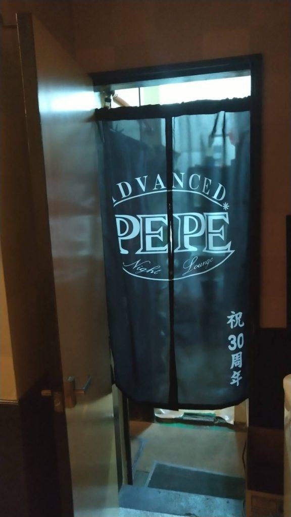 スナックPEPEの30周年記念の暖簾(のれん)画像
