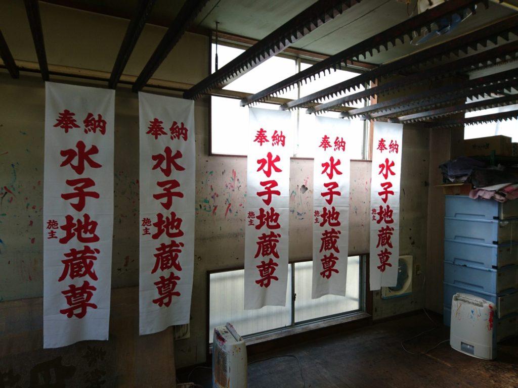 水子地蔵尊ののぼりの画像