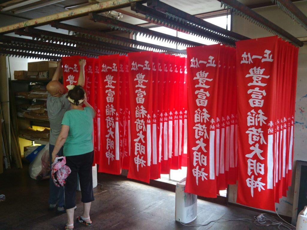 奉納のぼり、神社のぼりの染めている画像