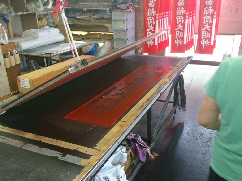 池戸工房の、捺染工場の画像