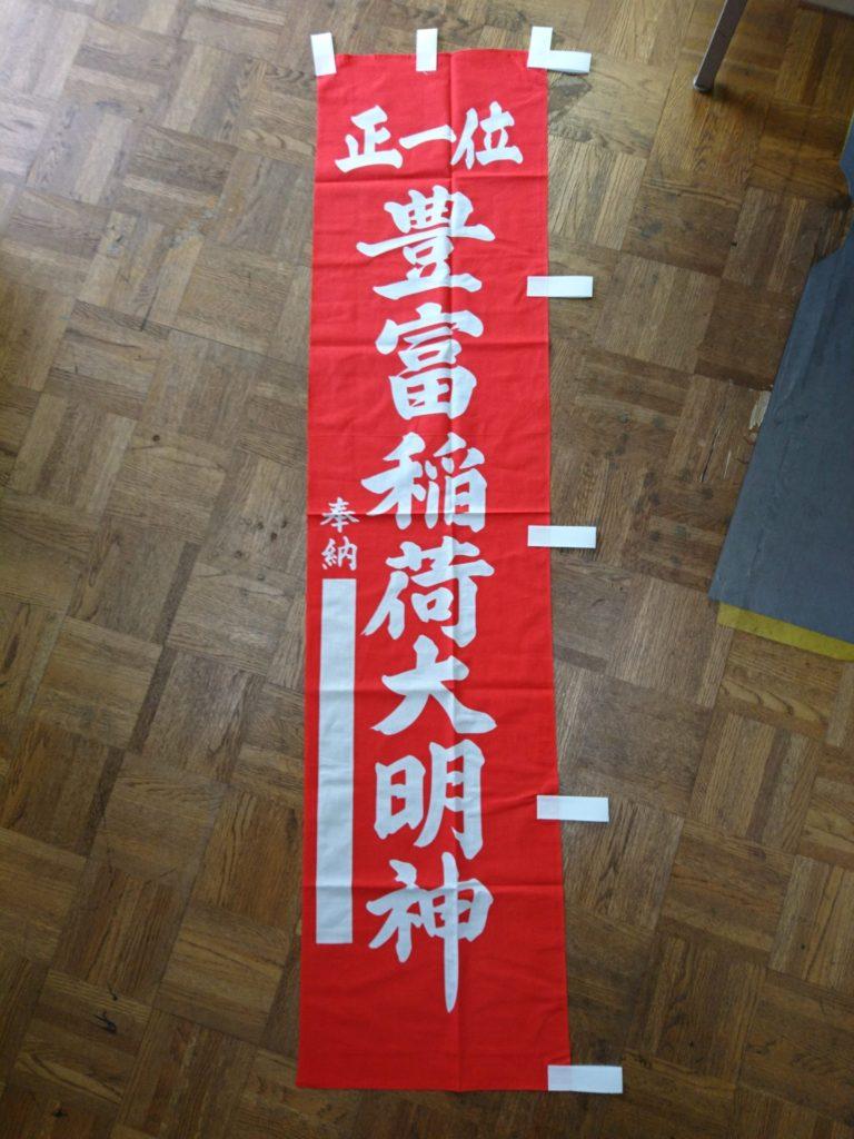 神社のぼり(正一位豊富稲荷大明神)の画像