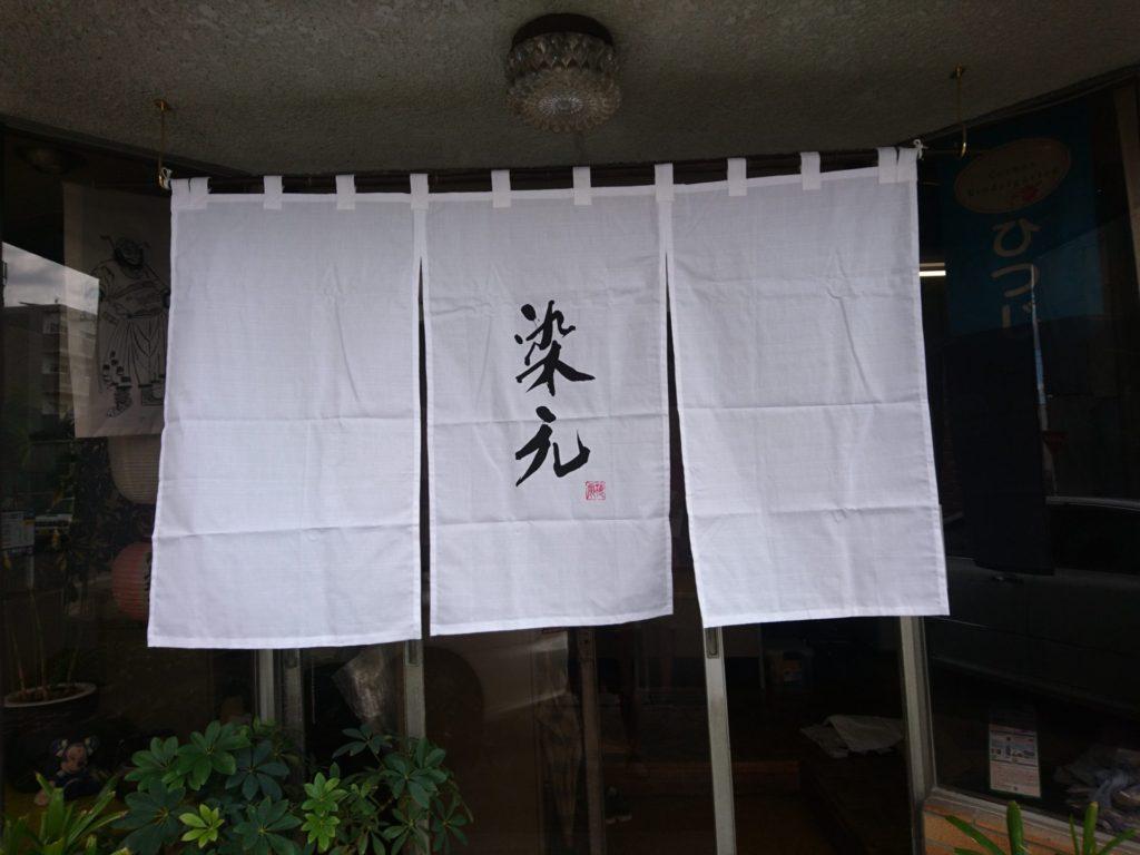 店頭の暖簾(のれん)の画像