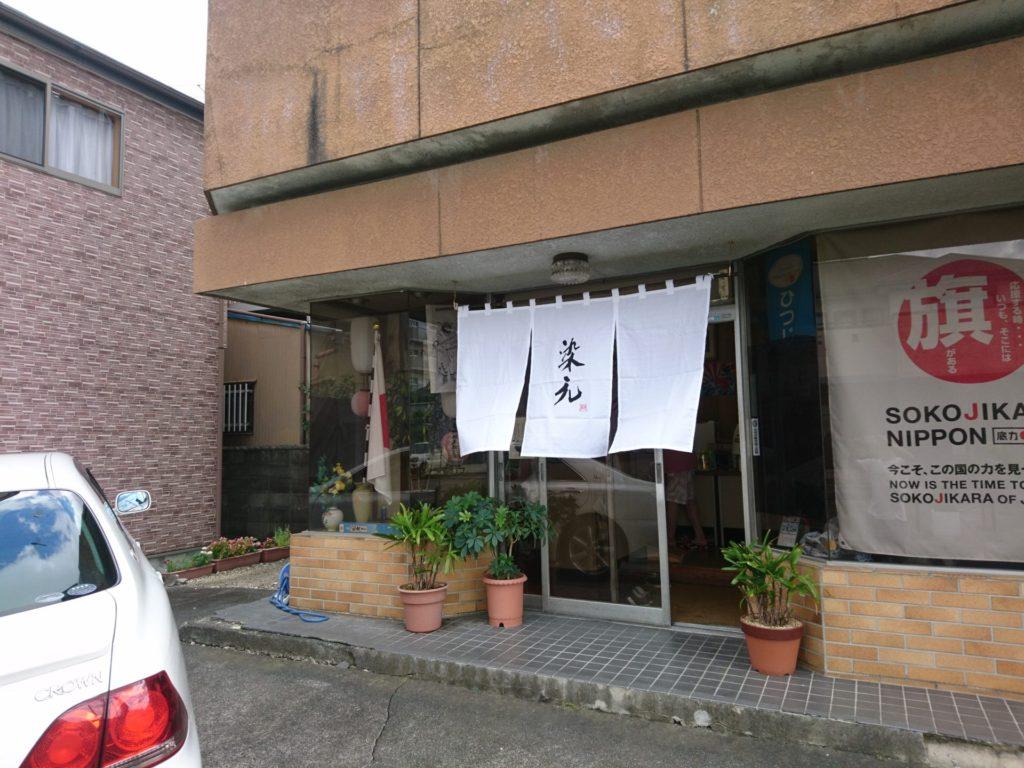 店舗入り口ののれん(暖簾)の画像