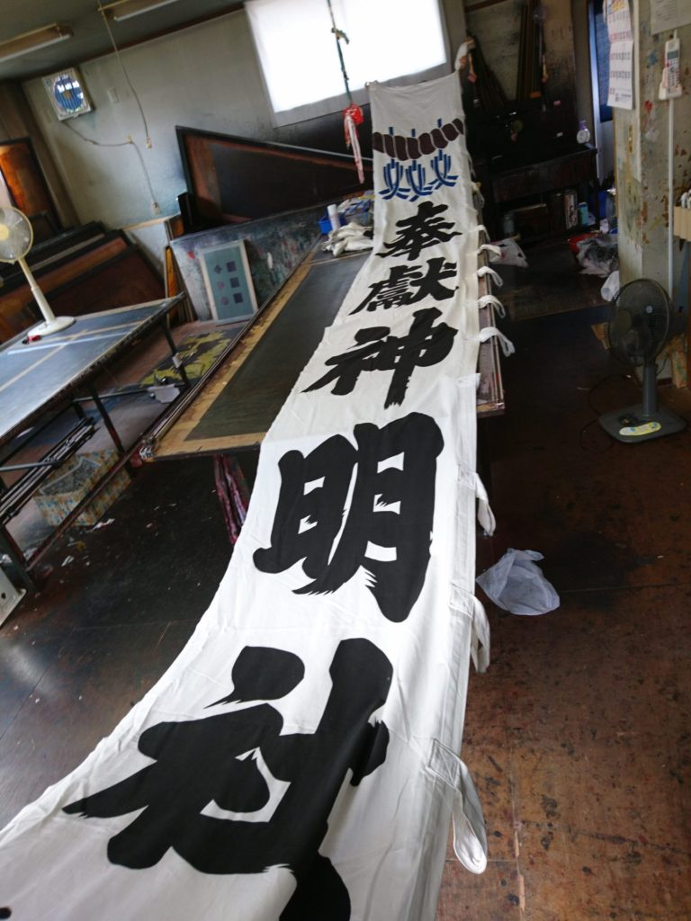 奉献神明社の神社のぼりの画像