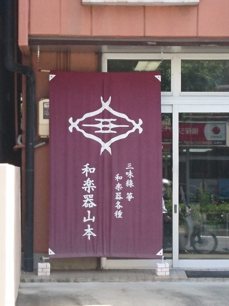 和楽器山本の店頭幕の画像