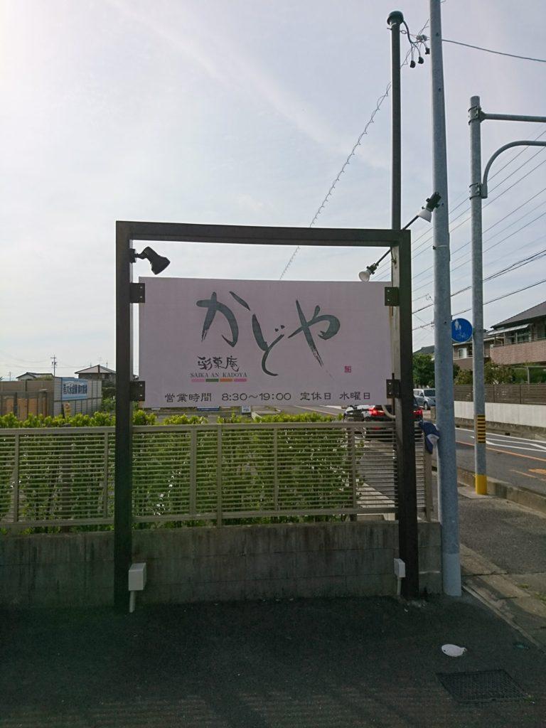 彩菓庵かどやさんの看板の画像