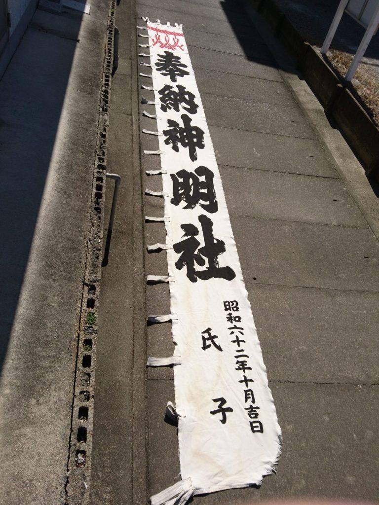 神明社の奉納のぼりの画像