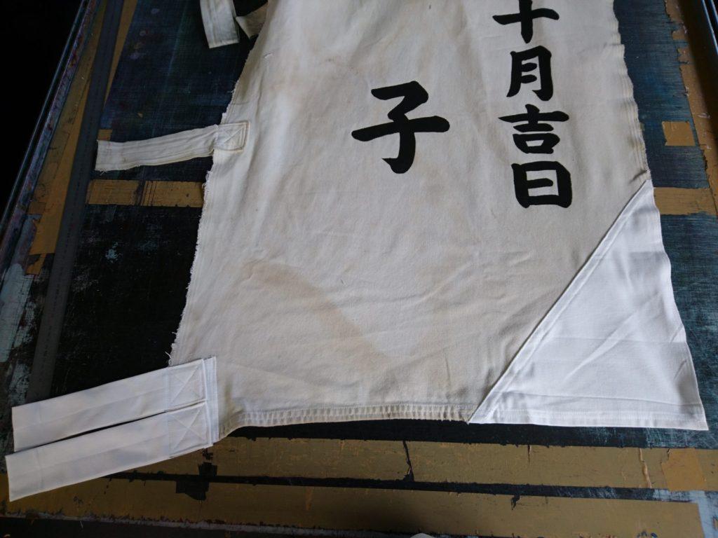 奉納のぼり(神社のぼり)の本体とチチ布の修理した画像