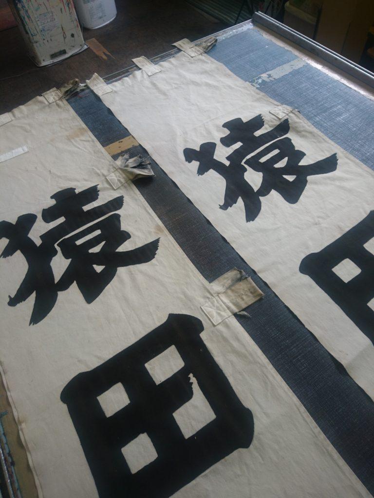 猿田彦神社のぼりのチチの修理前の画像