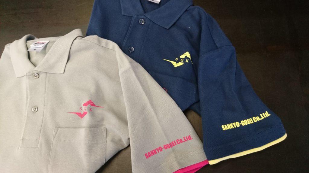 三協合成株式会社さまからポロシャツのプリントをご注文いただきました