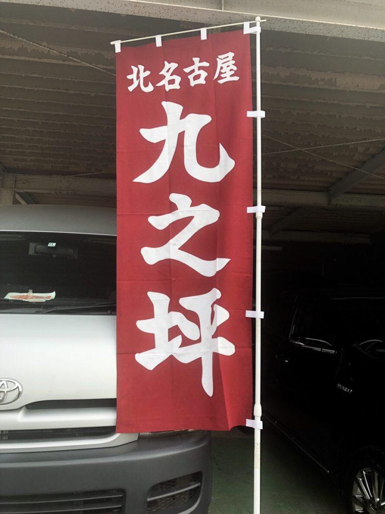 国府宮はだか祭り北名古屋九之坪の幟の画像