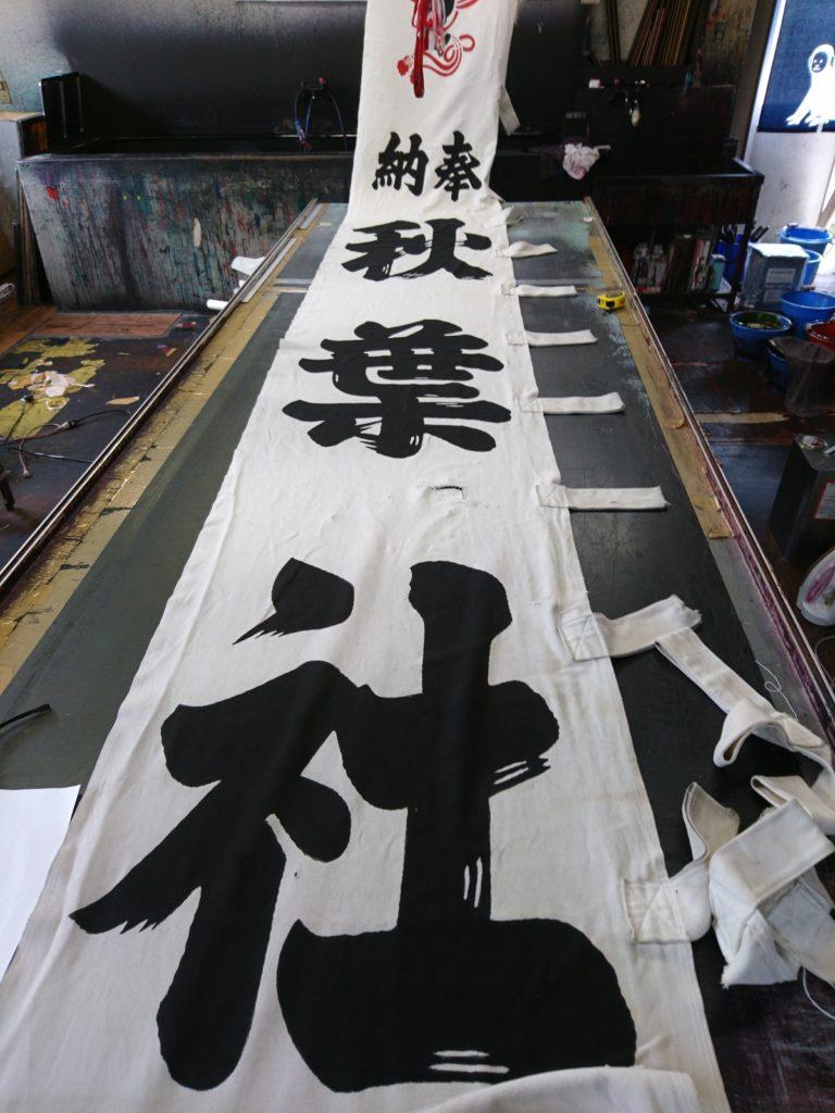 秋葉社の神社のぼりの見積り画像