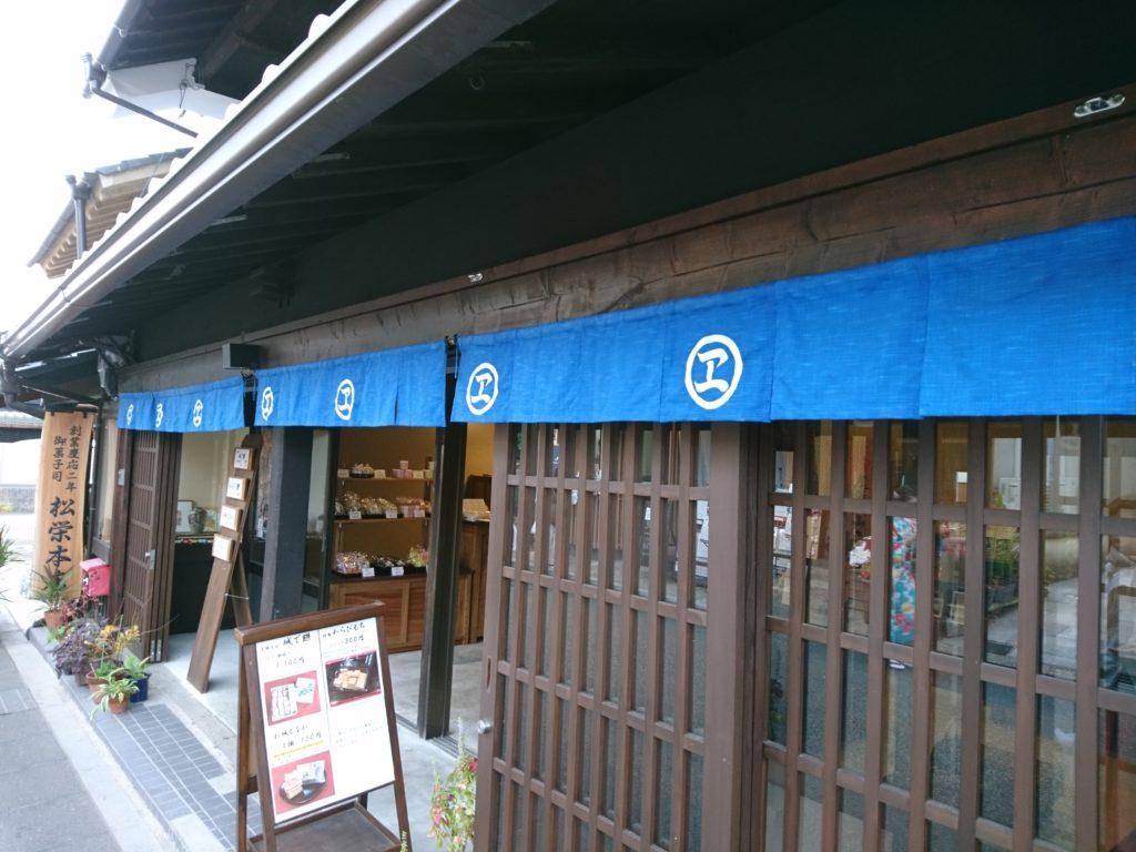 犬山城下町松栄本店の暖簾の画像