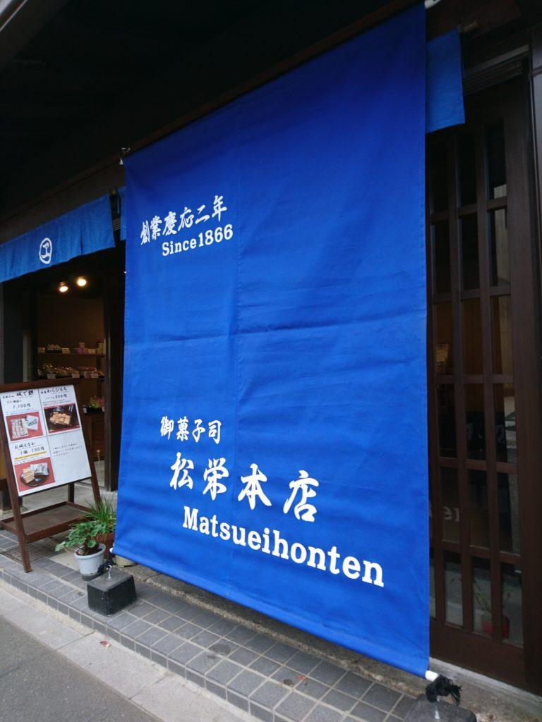 犬山城下町松栄本店の店頭幕の画像