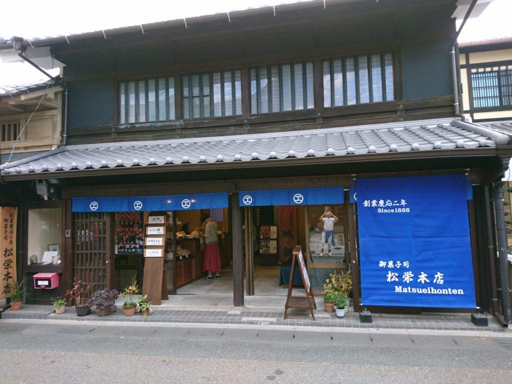 犬山城下町松栄本店の暖簾(のれん)と幕(店頭幕、懸垂幕、日よけ幕)の画像