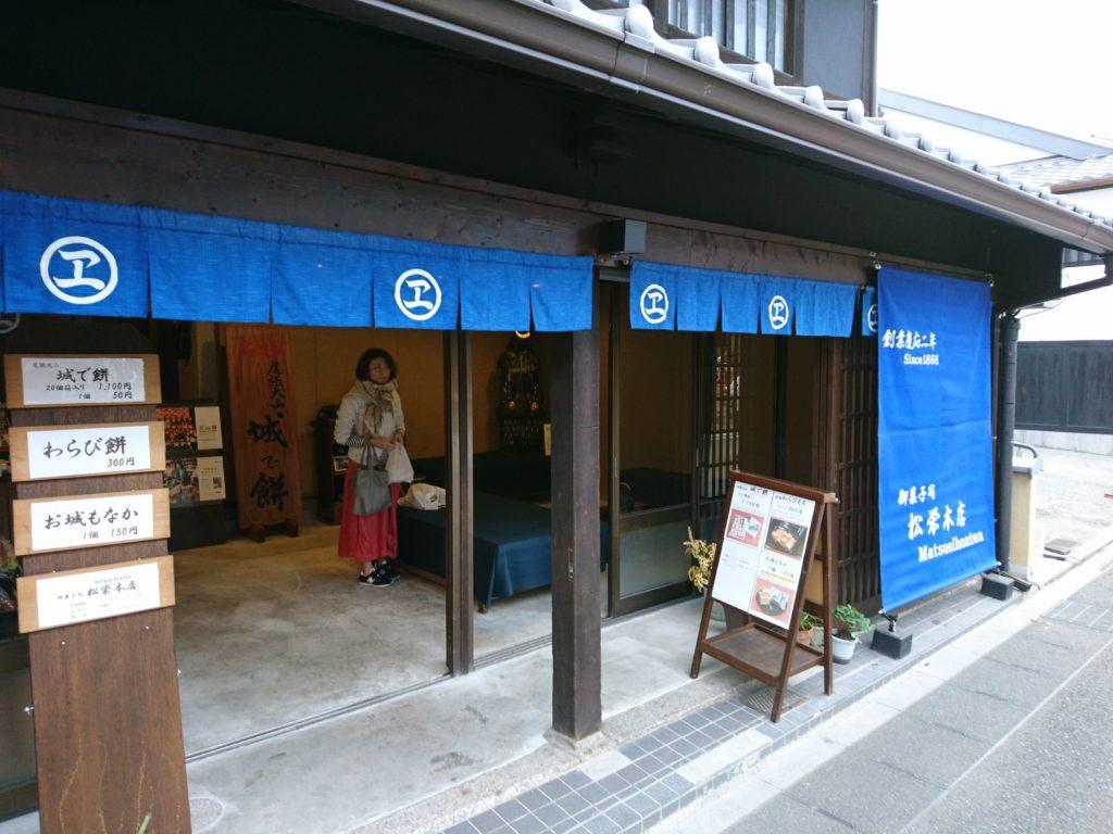 犬山城下町松栄本店ののれんと幕の画像