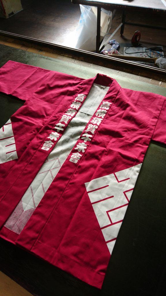 高横須賀午未會のお祭り半天の画像
