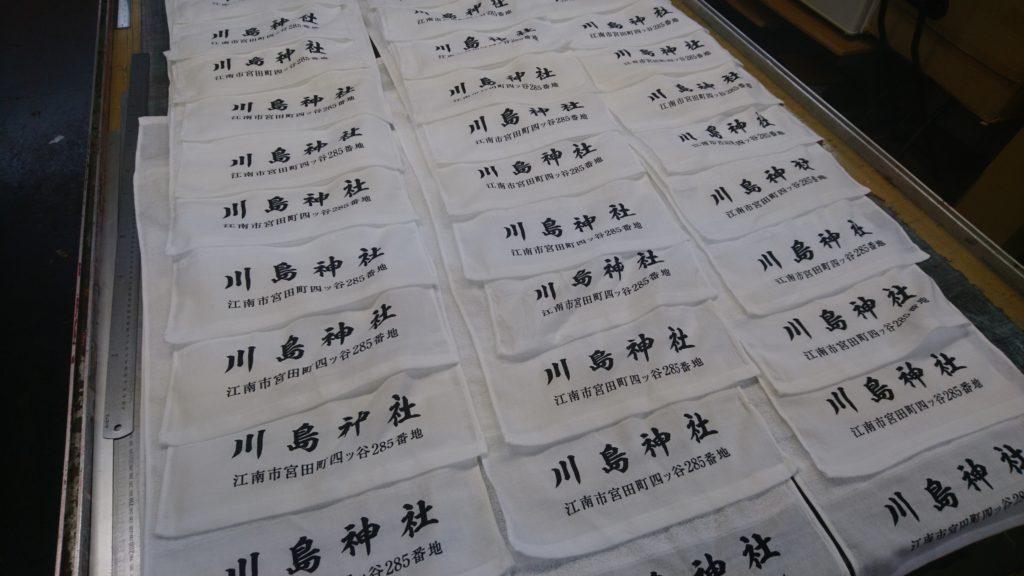 江南市の川島神社のお手拭きタオルの画像