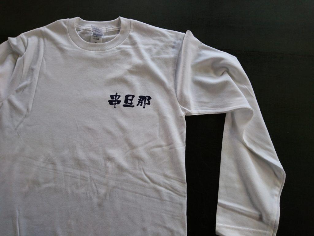 串旦那さまのTシャツの画像