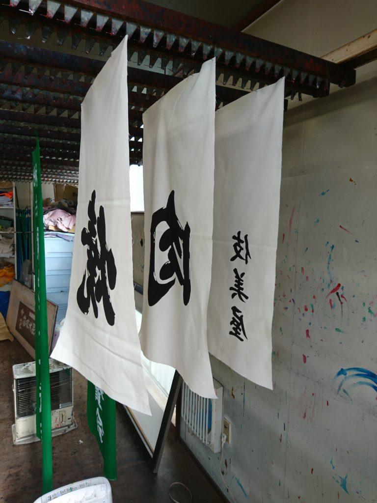 焼肉伎美屋さまの暖簾の画像